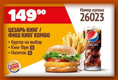 Купон Бургер Кинг 26023