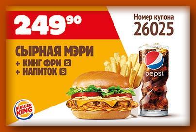 Купон Бургер Кинг 26025