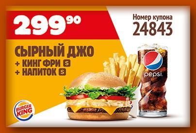 Купон Бургер Кинг 24843