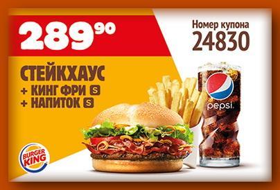 Купон Бургер Кинг 24830