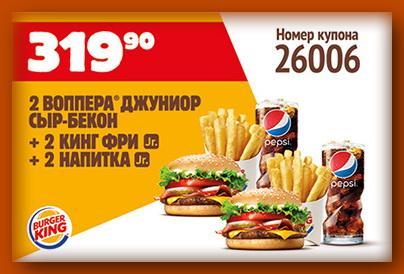 Купон Бургер Кинг 26006