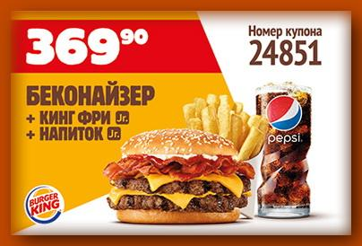 Купон Бургер Кинг 24851