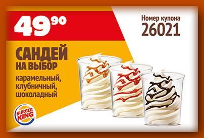 Купон Бургер Кинг 26021