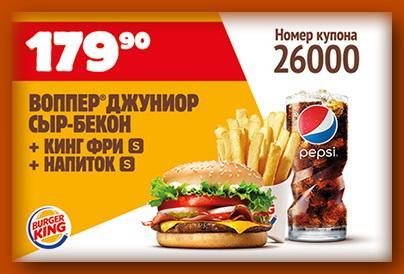 Купон Бургер Кинг 26000