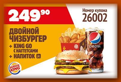 Купон Бургер Кинг 26002