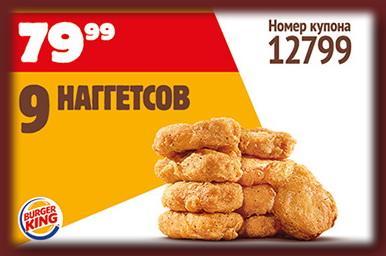 Купон Бургеркинг 12799