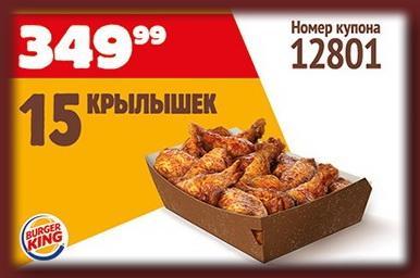 Купон Бургеркинг 12801