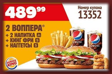 Купон Бургеркинг 13352