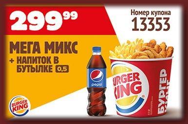 Купон Бургеркинг 13353