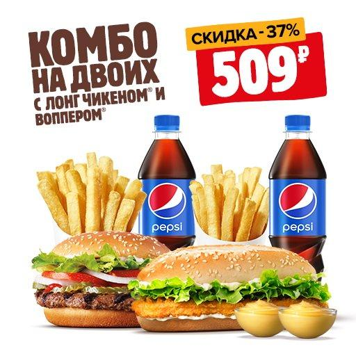 Бургер Кинг - Комбо на двоих с Лонг Чикеном и Воппером за 509р